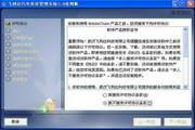 飞利达汽车美容管理软件(3S版) 3.0