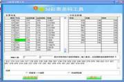 TYSOFT 3D彩票杀码工具 5.06