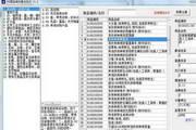 hs編碼查詢系統