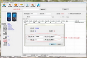 旭荣会员积分管理软件 2015