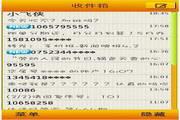 瓦力短信 For Symbian S60V5 1.2