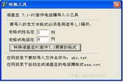 诺基亚7.1PC套件...