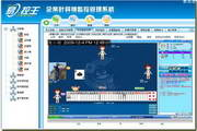 易控王企业员工电脑监视软件