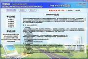 争锋2011全国职称计算机考试学习软件题库教学版internet应用模块