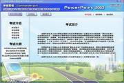 争锋2011全国职称计算机考试学习软件题库教学版powerpoint2003模块