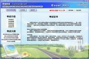 争锋2011全国职称计算机考试学习软件题库教学版excel2003模块