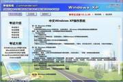 争锋2011全国职称计算机考试学习软件题库教学版windowsxp模块