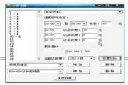 网吧临时卡收银系统(PubWin) 1.0