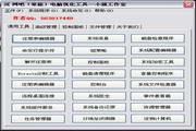 小强windows系统优化工具 8.6