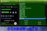 龙哥音霸 1.1.0.11