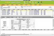 孜尚T2000实物(固定)资产管理系统