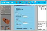 装箱大师免费装柜软件 1.0