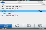 UM-免费网络语音 for S60 5th 1.71