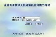 天宇考王职称计算机考试专用软件 15.0