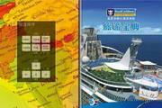 皇家邮轮旅游宝典_旅游画报 3.0