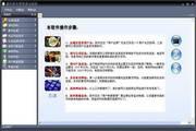 通科網絡信息發布軟件(全能版)2012