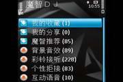 魔智DJ 1.20.0520