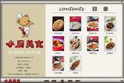 小厨美食菜谱之春节家宴菜—吉庆有余篇 1.2