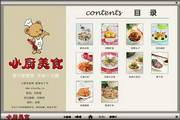小厨美食菜谱之春节家宴菜—年味十足篇 1.2