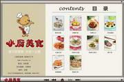 小厨美食菜谱之春节家宴菜—健康养生篇 1.2