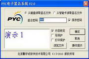 PYC电子签名系统...