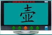 创新智能识字系统海外版