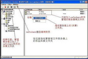 safeshare共享文件权限和数据安全管理软件 10.2