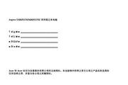 ACER<i>宏基</i>Aspire 5570Z笔记本<i>说明书</i>