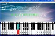 电脑钢琴亲子版 2.91
