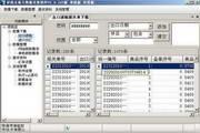 退税宝报关数据采集软件(龙图外贸版)