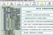自考政治经济学(财经类)通关宝典(重点总结+习题集) 2014 B