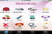 淘寶手機客戶端女生版 for iPhone