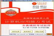 全国计算机职称考试全真模拟考试软件(Word 2003中文字处理)