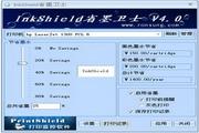 InkShield省墨卫士 4.0 build 160131