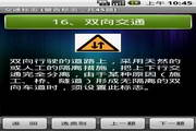 棋宝驾校一点通 for  Android 2011.1.1