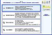 格式化硬盘数据恢复软件