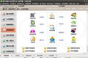 图远电脑行业管理系统 励精图治版 7.0.4.3