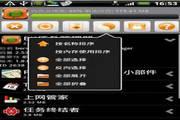 瓦力语聊 for S60 V5 1.0 测试版