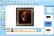 怡居配框软件 1.0.0.8