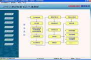 JPE3景邦印刷ERP...