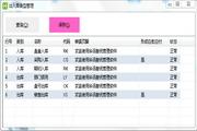华讯免费库存管理软件 3.6.2.5