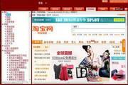 上海青淘寶客軟件