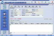 创生出租汽车坐垫套管理系统 2011.7.1