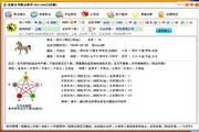 贵族公司取名软件