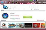 吾爱加速器2012(...