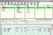三驱电子帐簿(2013精简版) 13.01.01