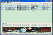 华华域名备案信息查询工具