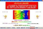 黑马贝贝选股宝 5.10