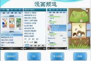 中国移动手机阅读客户端飞悦版 for  JAVA
