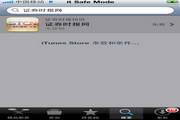 证券时报网iphone客户端 1.0.1